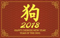 Happy Chinese New Year - the golden text of 2018 and the zodiac for dogs and design for banners, posters, leaflets Stock Photos