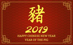Happy Chinese New Year - the golden text of 2019 and the zodiac for pig and design for banners. Happy Chinese New Year - the golden text of 2019 and the zodiac stock illustration