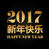 Happy Chinese New Year 2017 Golden Typographic Vector Art. Black Background Royalty Free Stock Photography