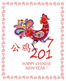 Happy Chinese New year! Greeting card for Chinese New year with decorative rooster Royalty Free Stock Photography