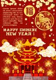 Chinese lunar Dog New Year vector greeting card. Happy Chinese New Year greeting card design for lunar Dog year holiday celebration. Vector fireworks over Royalty Free Stock Photo