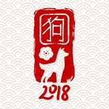 Chinese new year 2018 dog art greeting card background. Happy Chinese New Year 2018 greeting card illustration, traditional Asian style stamp with puppy Stock Photo