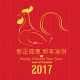 Happy Chinese new year greeting decoration on red money background for 2017. Happy New Year with red rooster. Royalty Free Stock Photo