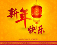 Happy Chinese New Year Greetings. Vector Design royalty free illustration