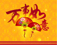 Happy Chinese New Year Greetings. Vector Design stock illustration