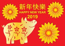 Happy Chinese New Year 2019 stock illustration