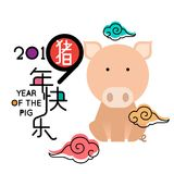 Happy Chinese new year 2019. Year of the pig with cute cartoon pig and clouds. Chinese wording translation: happy Chinese new year & pig