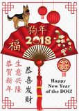 Happy Chinese New Year of the Dog 2018! - vintage greeting card with text in Chinese and English. Happy Chinese New Year 2018. Ideograms translation: Respectful Stock Image