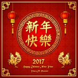 Happy Chinese new year 2017. Illustration of Happy Chinese new year 2017 Stock Photo
