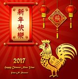 Happy chinese new year 2017 Royalty Free Stock Photos