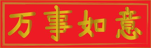 Happy Chinese New Year. May have one`s wish fulfilled all. Royalty Free Stock Image