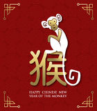 2016 happy chinese new year monkey china ape gold. 2016 Happy Chinese New Year of the Monkey cute ape in gold and white color with traditional china calligraphy Royalty Free Stock Images