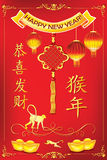 Happy Chinese New Year of the Monkey! Royalty Free Stock Photos