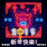 Happy Chinese New Year 2019 neon sign with Pig and Chinese lanterns. Vector. For greeting card, flyer, poster, banner or stock illustration
