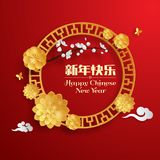 Happy Chinese New Year. Paper graphic of chinese vintage element vector design. Translation : Happy New Year royalty free illustration