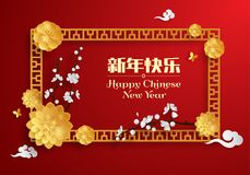 Happy Chinese New Year. Paper graphic of chinese vintage element vector design. Translation : Happy New Year stock illustration