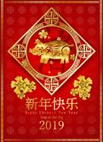 2019 Happy Chinese New Year of the Pig Characters mean vector de. Sign for your Greetings Card, Flyers, Invitation, Posters, Brochure, Banners, Calendar,Rich stock illustration