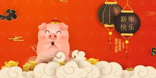 Happy Chinese New year of the pig. Cute cartoon Pig character design with chinese gold ingot for card, flyers. Invitation, posters, brochure, banners stock illustration