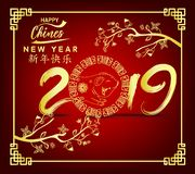 Happy Chinese New Year 2019, Year of the Pig. Lunar new year. Chinese characters mean Happy New Year stock images