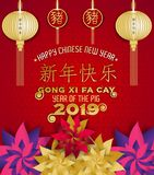 Happy Chinese New Year 2019 year of the pig paper cut style. Chinese characters mean Happy New Year, wealthy, Zodiac sign for greetings card, flyers royalty free illustration