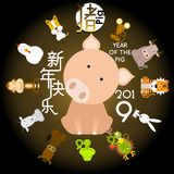 Happy Chinese new year 2019, year of the pig with 12 Chinese zodiac animals. Stock Image