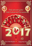 Happy Chinese New Year 2017 - printable Spanish greeting card. Happy New Year of the Rooster! Happy Spring Festival - Spanish greeting card for Chinese New Year vector illustration