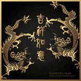 Happy Chinese new year retro elegant golden dragon and auspicious words. Chinese Translation : Good luck and happiness to you stock illustration