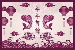 Happy Chinese new year retro purple traditional frame fish lantern wave cloud and auspicious words. Chinese Translation : May you have the prosperity more than stock illustration