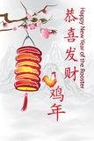 Happy Chinese New Year of the Rooster, 2017 - greeting card. Text translation: Year of the Rooster (on the paper lantern), Happy New Year, on the right side of Stock Image