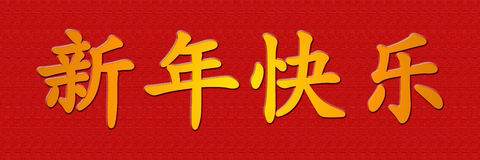 Happy Chinese New Year - simplified - horizontal Royalty Free Stock Photos