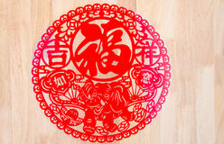 Happy Chinese New Year symbols: Chinese character fu for fortune, happiness and good luck. Paper cut on the wood background. this is a symbol of Chinese Royalty Free Stock Photo