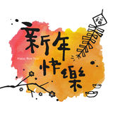 Happy Chinese New Year in traditional Chinese words Royalty Free Stock Images