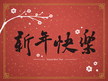 Happy Chinese New Year in traditional Chinese words Stock Image