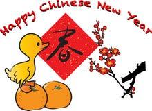 Happy chinese new year Stock Image