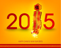 Happy Chinese New Year 2015. Vector Design Royalty Free Stock Images