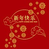 Happy Chinese New Year Happy New Year. Vector illustration stock illustration