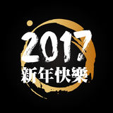 Happy Chinese New Year 2017 White Typographic Vector Art. Black Background Royalty Free Stock Photo