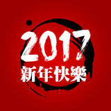 Happy Chinese New Year 2017 White Typographic Vector Art. Red Background Stock Images