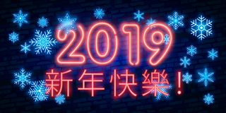 Happy Chinese New Year 2019 With Chinese characters-text: Happy new year in neon style. Chinese New Year Design Template, Zodiac. Happy Chinese New Year 2019 royalty free illustration