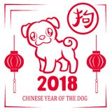 2018 Happy Chinese new year. Year of the dog. 2018 Chinese New Year. Year of Dog logo Vector Design Stock Photos