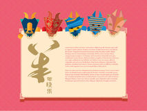 Happy Chinese New Year, Year of Goat (translation) Royalty Free Stock Images