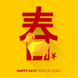 Happy Chinese New Year Year of Goat. Vector Design Stock Images