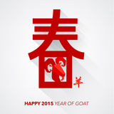 Happy Chinese New Year Year of Goat. Vector Design Stock Photo