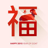 Happy Chinese New Year Year of Goat. Vector Design Stock Image