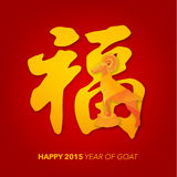 Happy Chinese New Year Year of Goat Royalty Free Stock Photo
