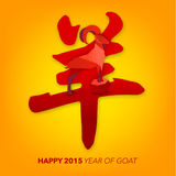 Happy Chinese New Year Year of Goat Royalty Free Stock Photography