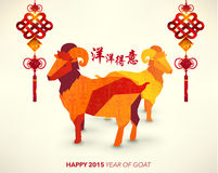 Happy Chinese New Year Year of Goat. Vector Design Royalty Free Stock Photos