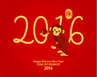 Happy Chinese New Year 2016 Year of Monkey Royalty Free Stock Photography