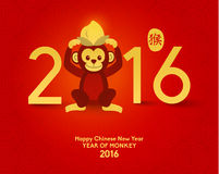 Happy Chinese New Year 2016 Year of Monkey Stock Photos