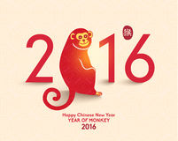 Happy Chinese New Year 2016 Year of Monkey Stock Photo